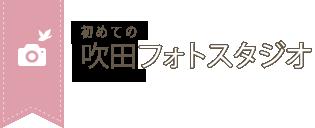 吹田エリア版 : フォトスタジオ初心者ガイド